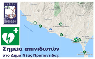 Απινιδωτές - Δήμος Νέας Προποντίδας